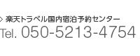 電話:050-5213-4754