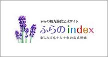 ふらの観光協会公式サイト―ふらのindex